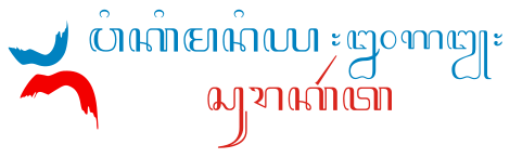 Wikimania Surakarta Javanese.png