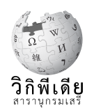 Wikipedia-logo-v2-th.png