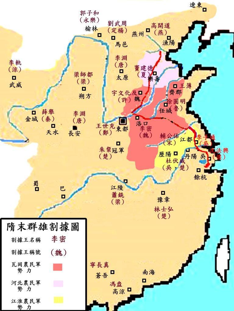 隋末唐初の群雄割拠図