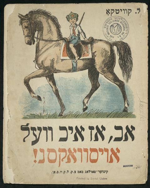 Yiddish Children's book