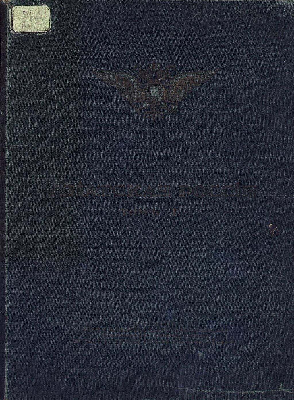 File Asiatic Russia Volumes 1 And 2 Wdl6946 Jpg Wikimedia