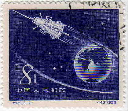 China Sputnik 8fen stamp in 1958.jpg