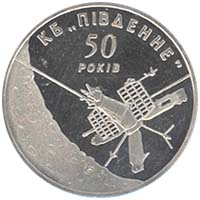 Coin of Ukraine KB Pivdenne r.jpg