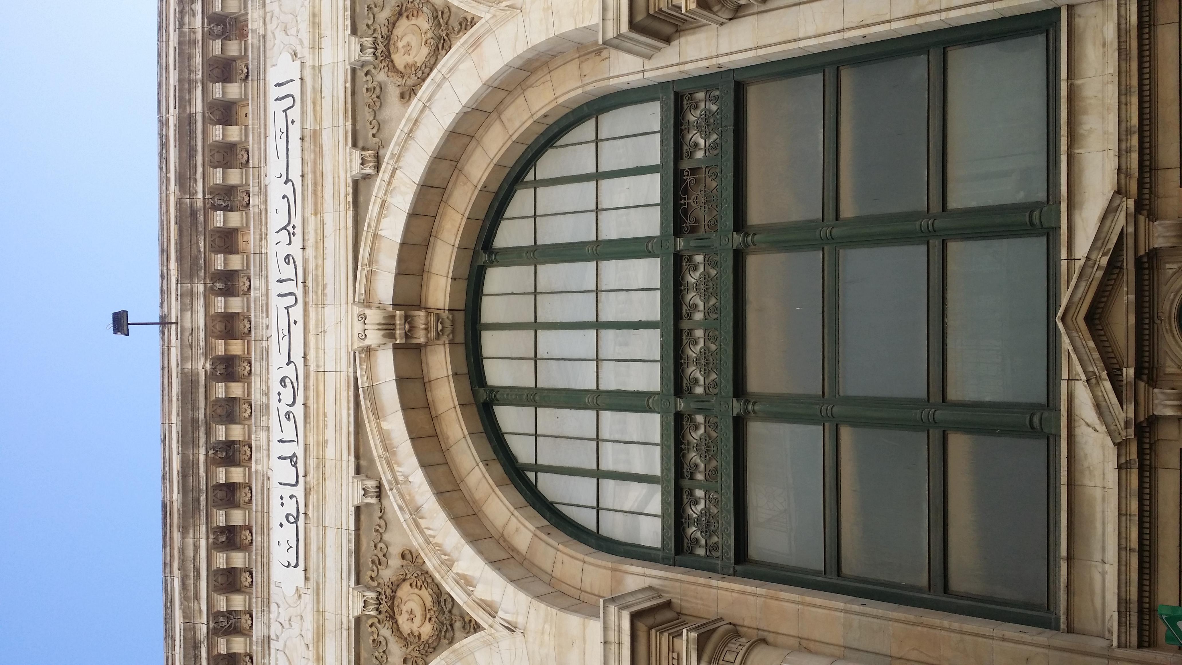File:facade bureau de poste tunisienne.jpg wikimedia commons