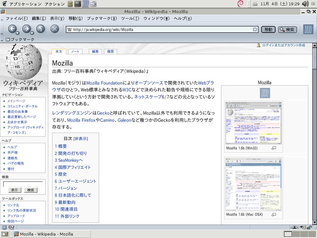 mozilla application suite wikipedia