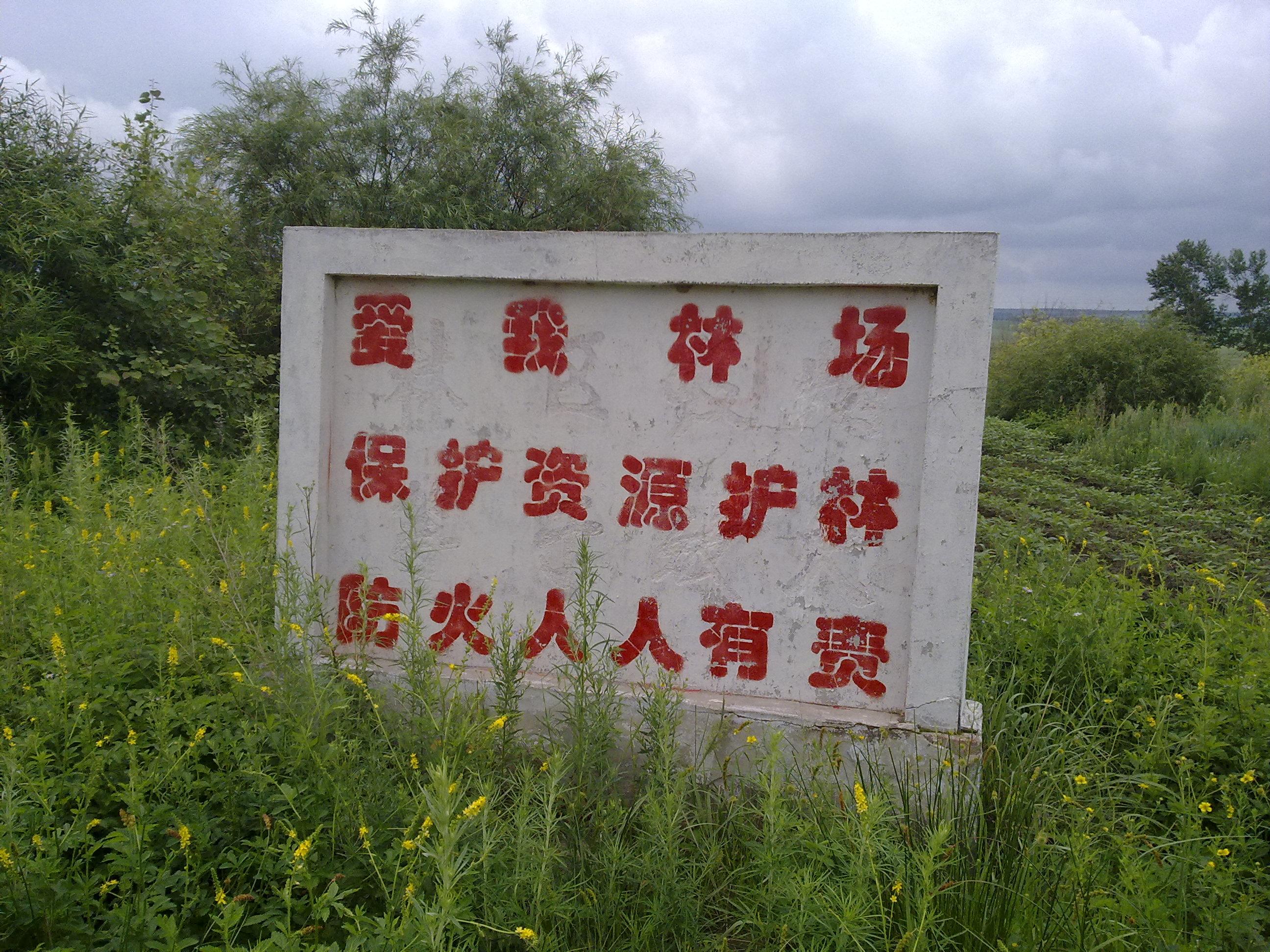 Qiqihar heilongjiang china