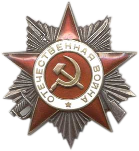 Order of the Patriotic War 2nd class cover