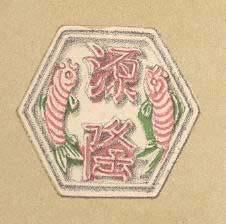 org/publicdomain/mark/1.0/PDMCreative Commons Public Domain Mark 1.0falsefalse English An illustration of Sino-Thai porcelain gambling token coins by Gustaaf Schlegel.