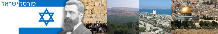 Portal Israel Hebrew.jpg