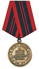 Russia-Medal for Distinguished Service in Defense of Public Order.png