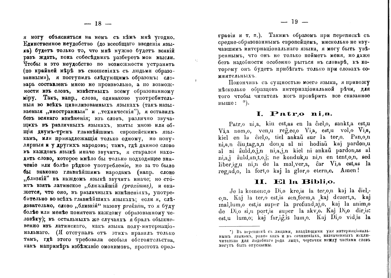 Descrizione Unua Libro por Rusoj 1 18-19.png
