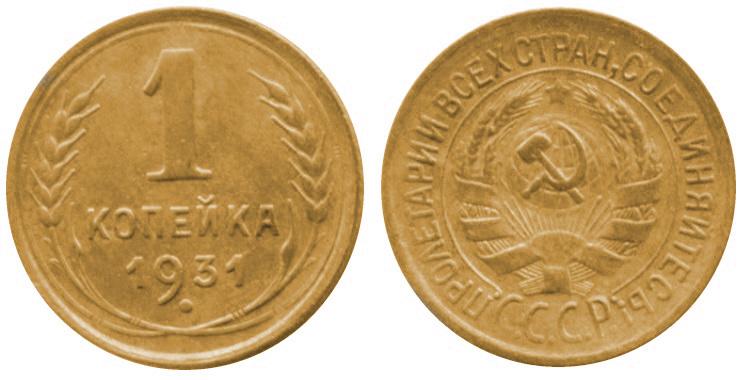 File:1 коп. СССР 1931 г.jpg