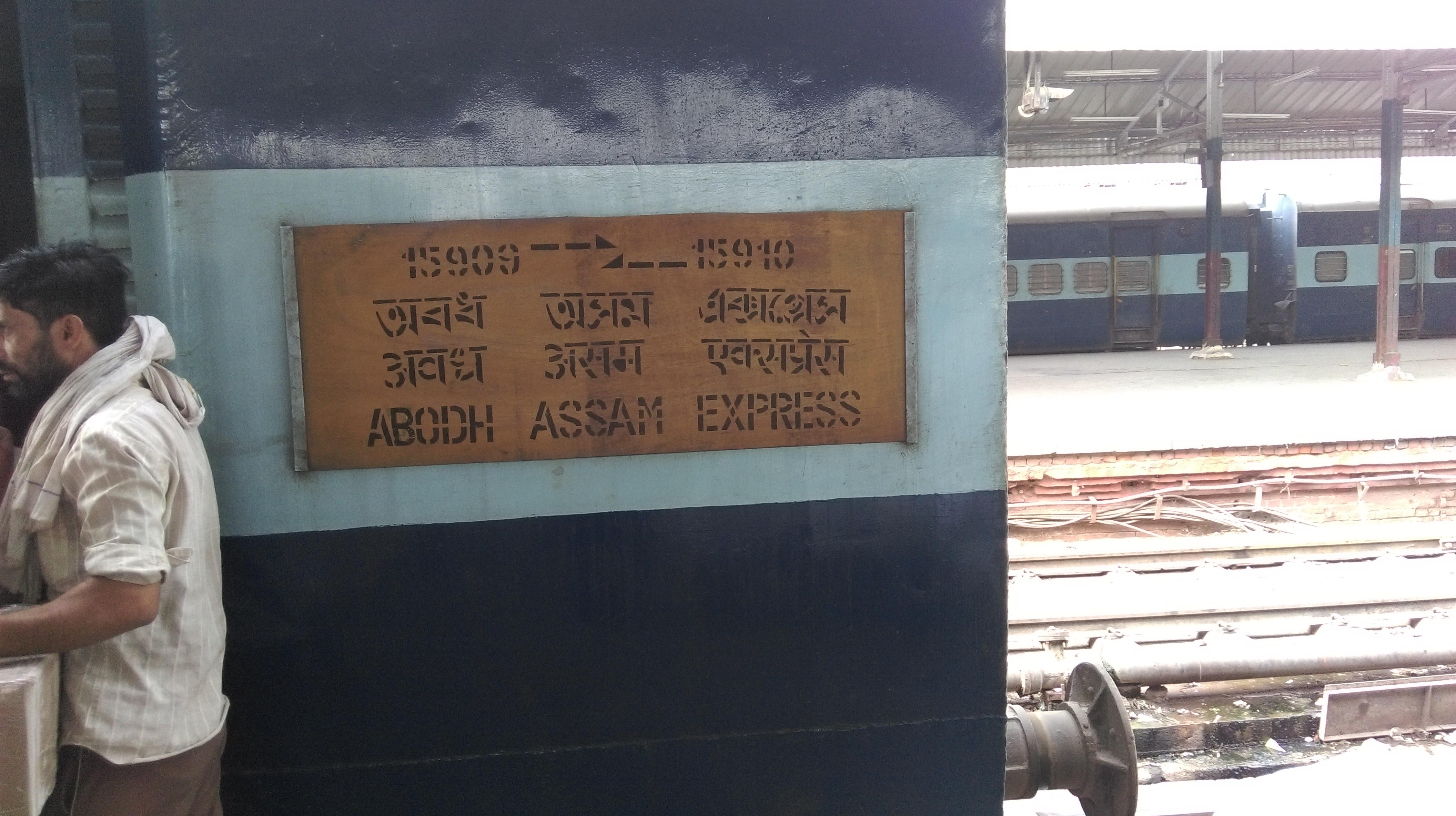 Avadh Assam Express - Wikipedia
