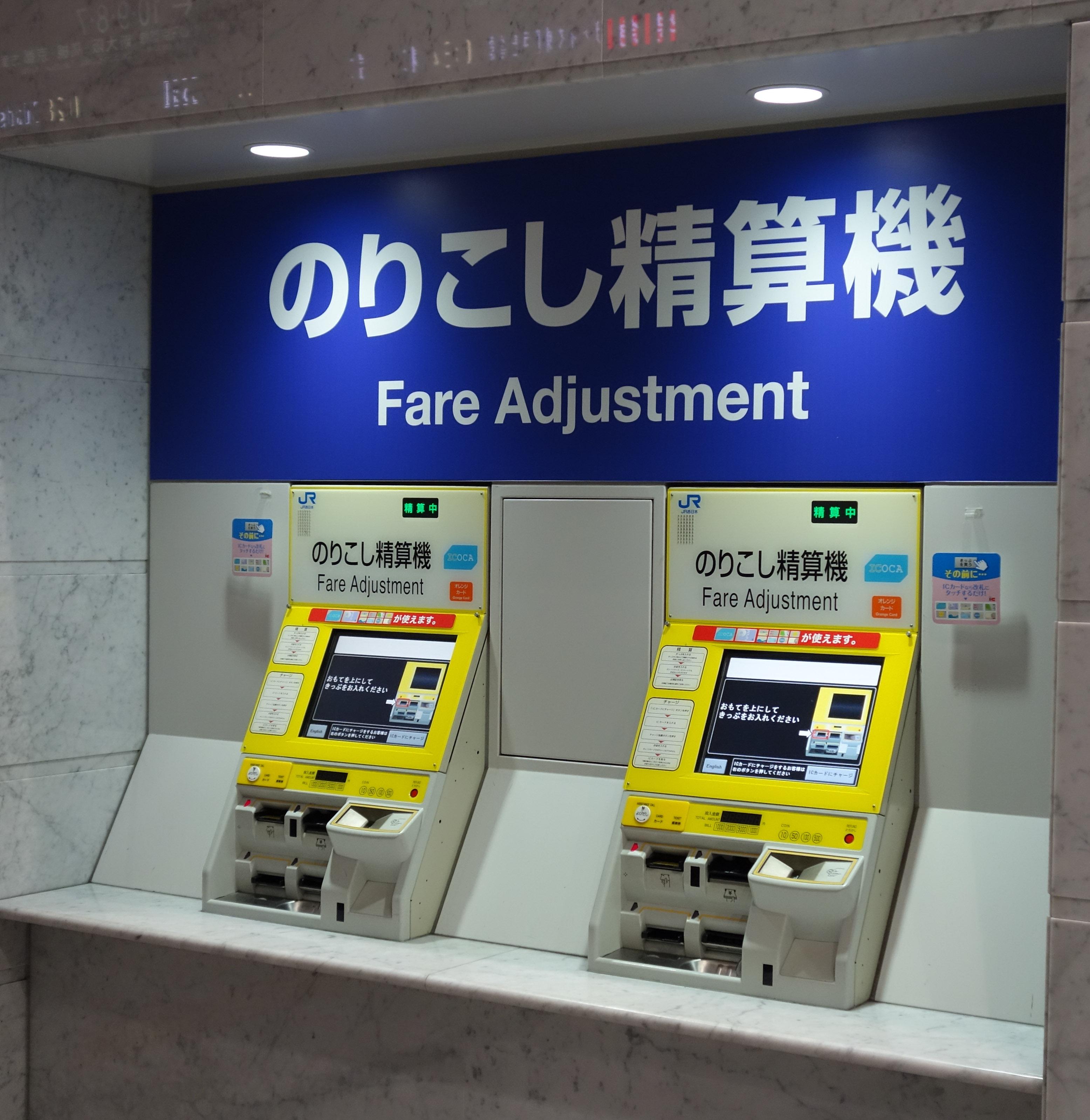 ファイル fare adjustment machine jr w 01 jpg wikipedia