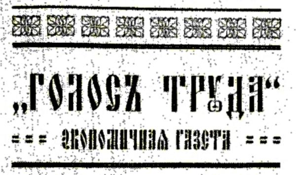 Golos Truda - Wikipedia