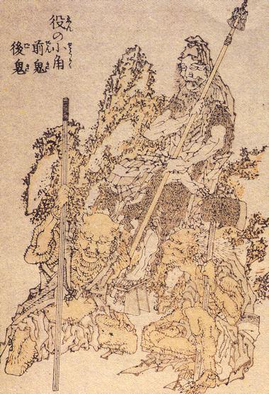 File:Hokusai En no Gyoja Zenki Goki.jpg