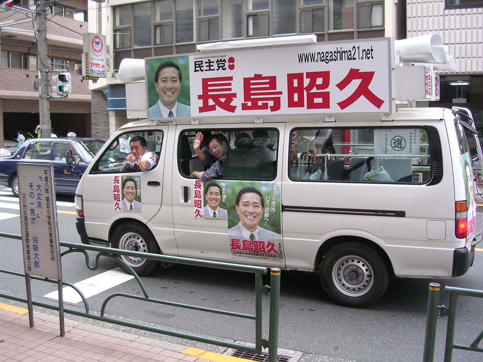 Файл:Japan election 2005 dpj bus.jpg