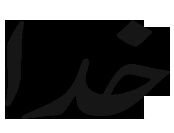 ख़ुदा - विकिपीडिया
