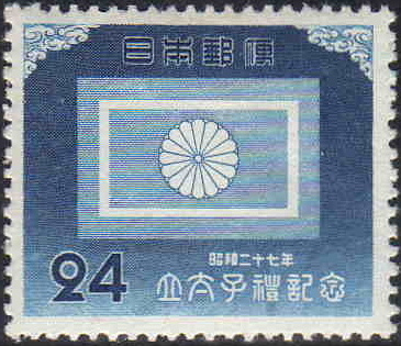 Image result for แสตมป์จักรพรรดินารุฮิโตะ
