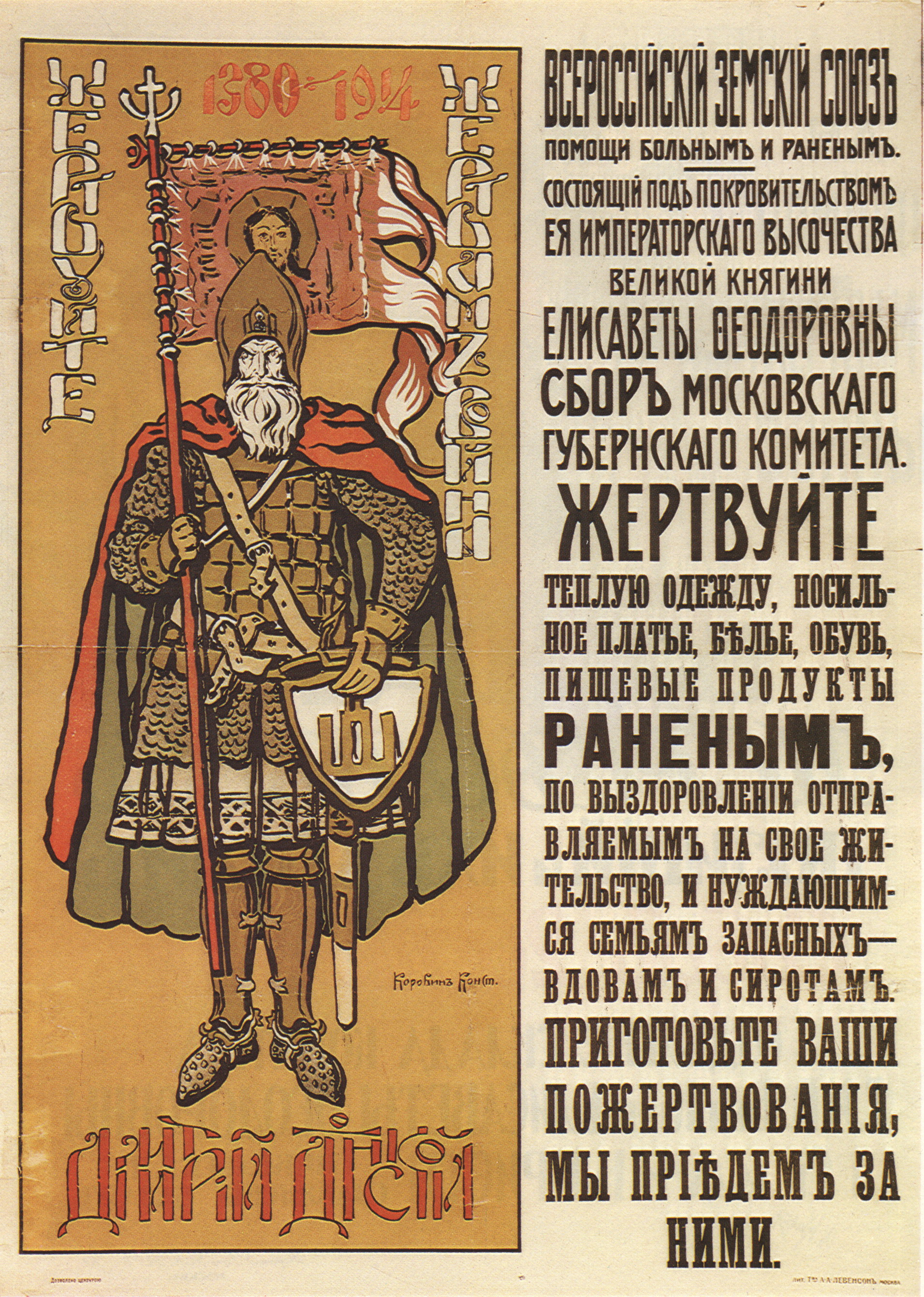 http://upload.wikimedia.org/wikipedia/commons/3/3d/Russian_poster_WWI_011.jpg?uselang=ru