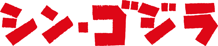 File:Shin Godzilla Logo Movie 1.png