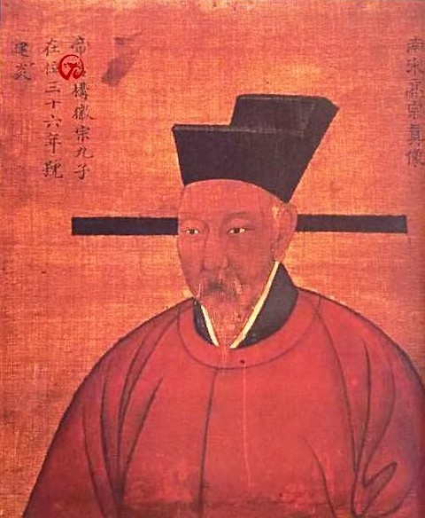 Emperor Gaozong of the Song Dynasty