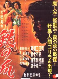 Tetsu no tsume - Wikipedia