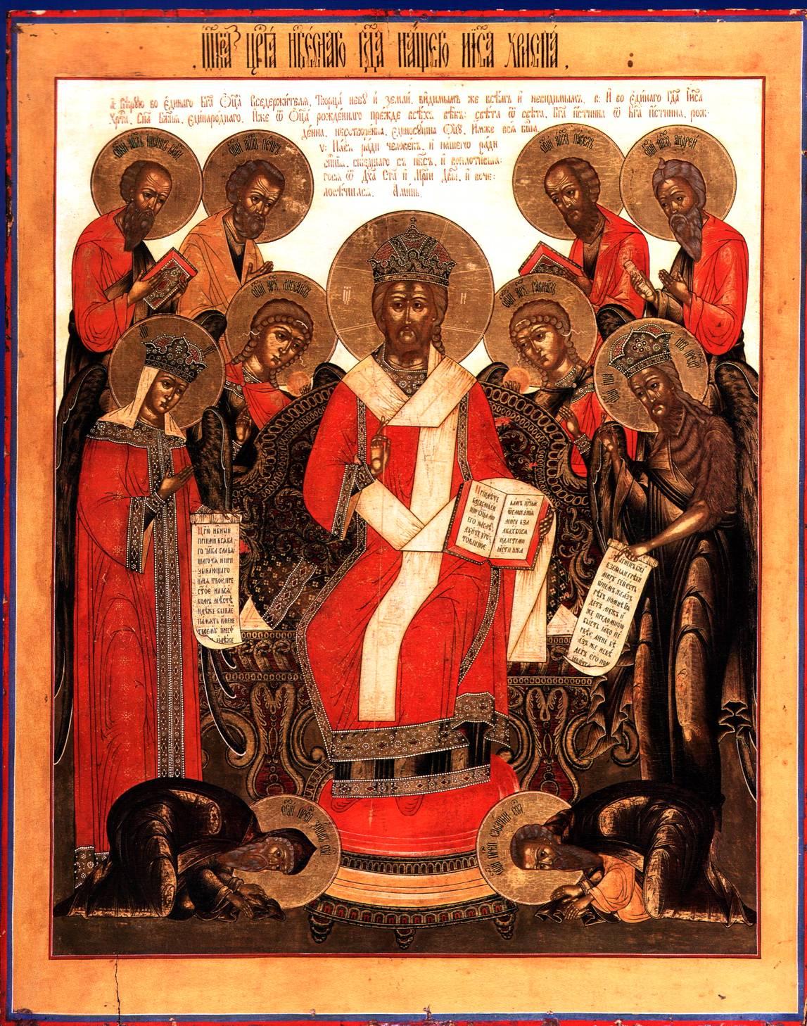 Царь царем (Царь царей) — особый эпитет Христа, заимствованный из Апокалипсиса (Откр.19:11-17), а также иконографический тип, изображающий Иисуса Христа как «Царя царствующих и Господа господствующих» (1Тим.6:15). Самостоятельные иконы Царя царем встречаются редко, чаще подобные изображения входят в состав особой деисусной композиции. Обычно Христос изображается в окружении мандорлы, в царском одеянии, со множеством диадем на голове, образующих тиару, со скипетром, завершающимся крестом, в левой руке, от левого плеча в сторону («из уст») направлен меч. Иногда символические атрибуты Царя Царей изображаются и на образе смешанной иконографии «Архиерей Великий — Царь Царей»[4].