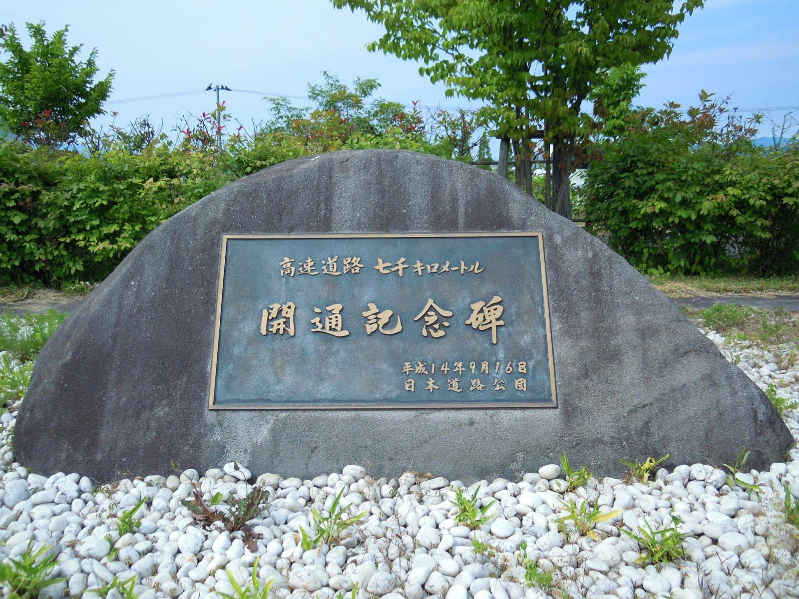https://upload.wikimedia.org/wikipedia/commons/3/3d/Yamagata-Chuo_IC_7000km_120630.jpg