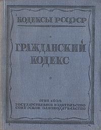 Реферат уголовный кодекс рсфср 1960 3658