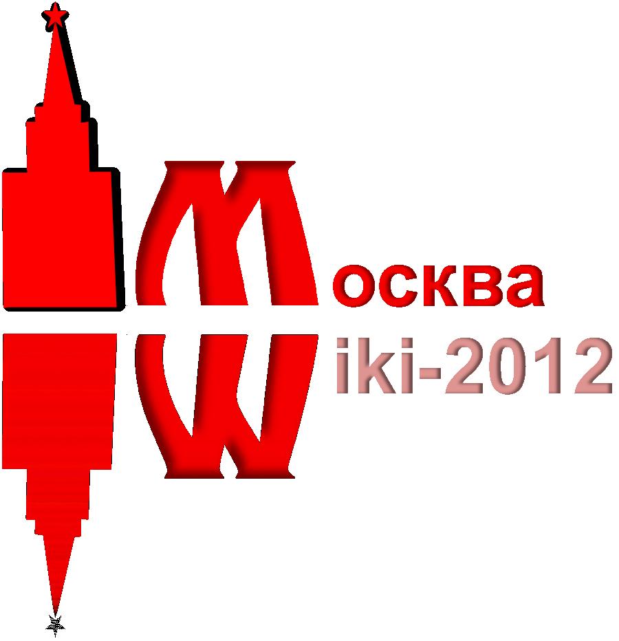Логотип Вики-конференции — 2012