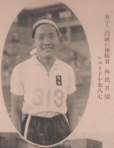 林月雲於第七回明治神宮體育大會中獲得三級跳遠第一名。(圖片取自維基百科,東京:日本電報通信社,1934)