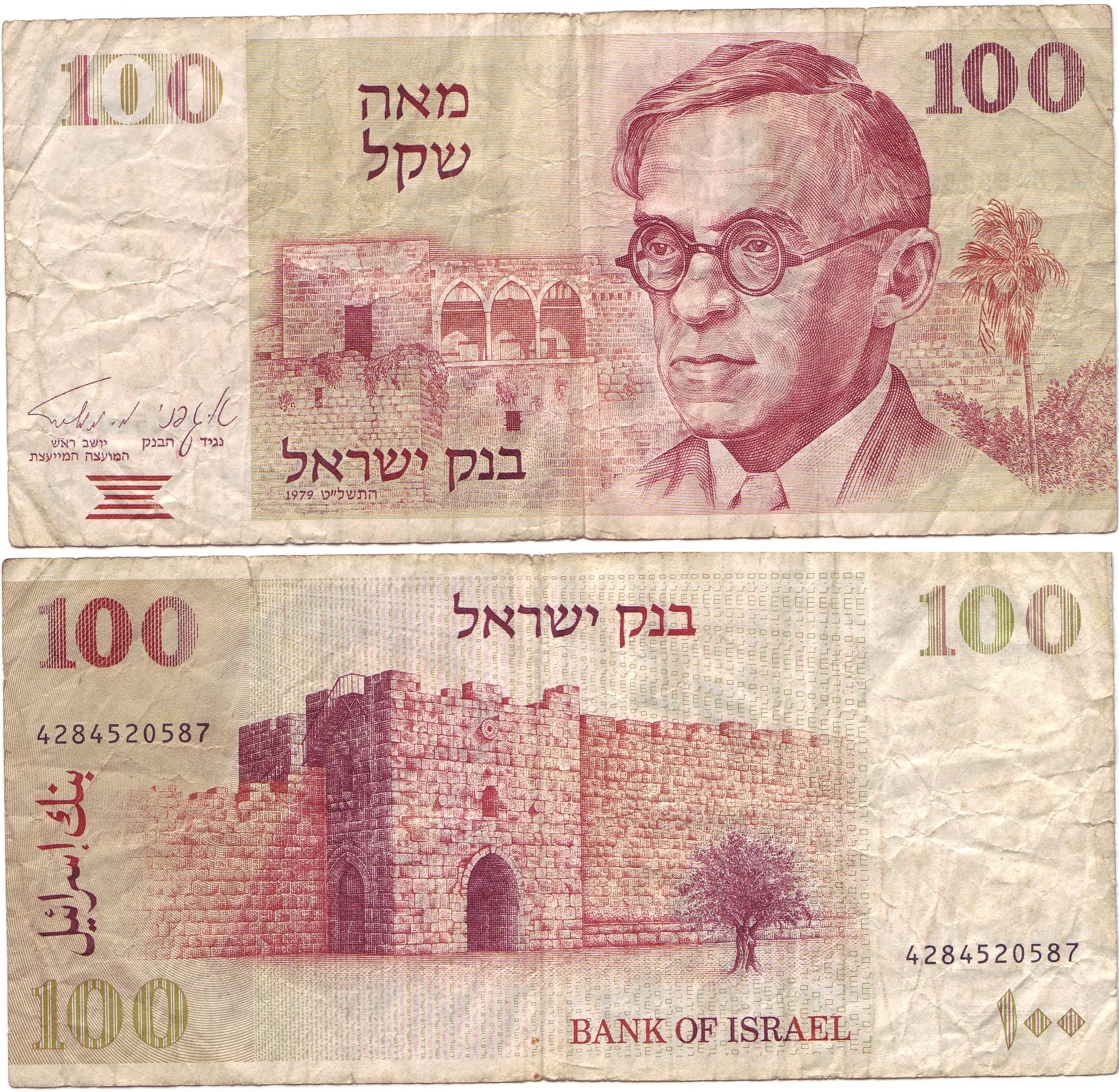 Israel. Münzeinheit
