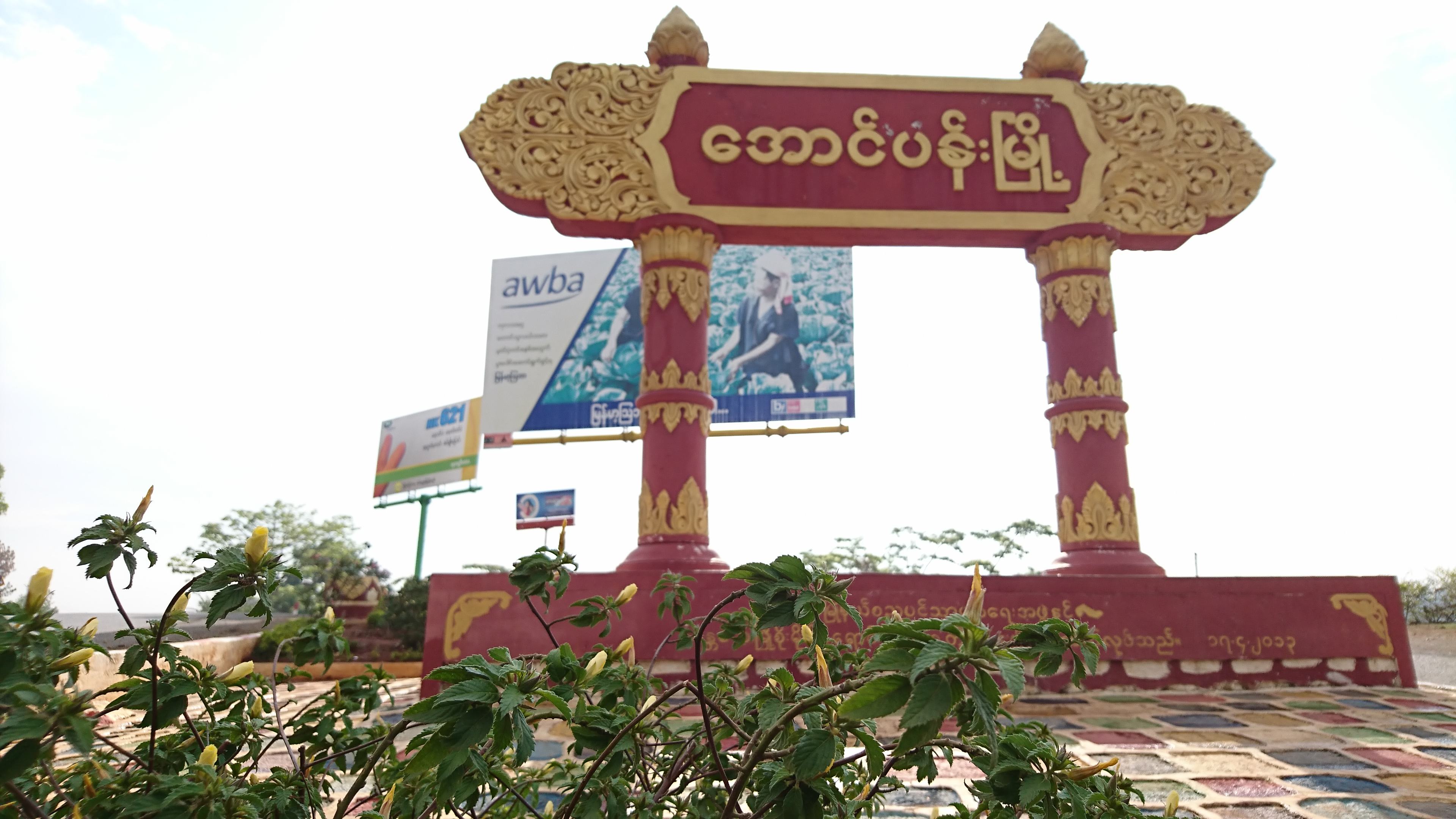 Aungban - Wikipedia