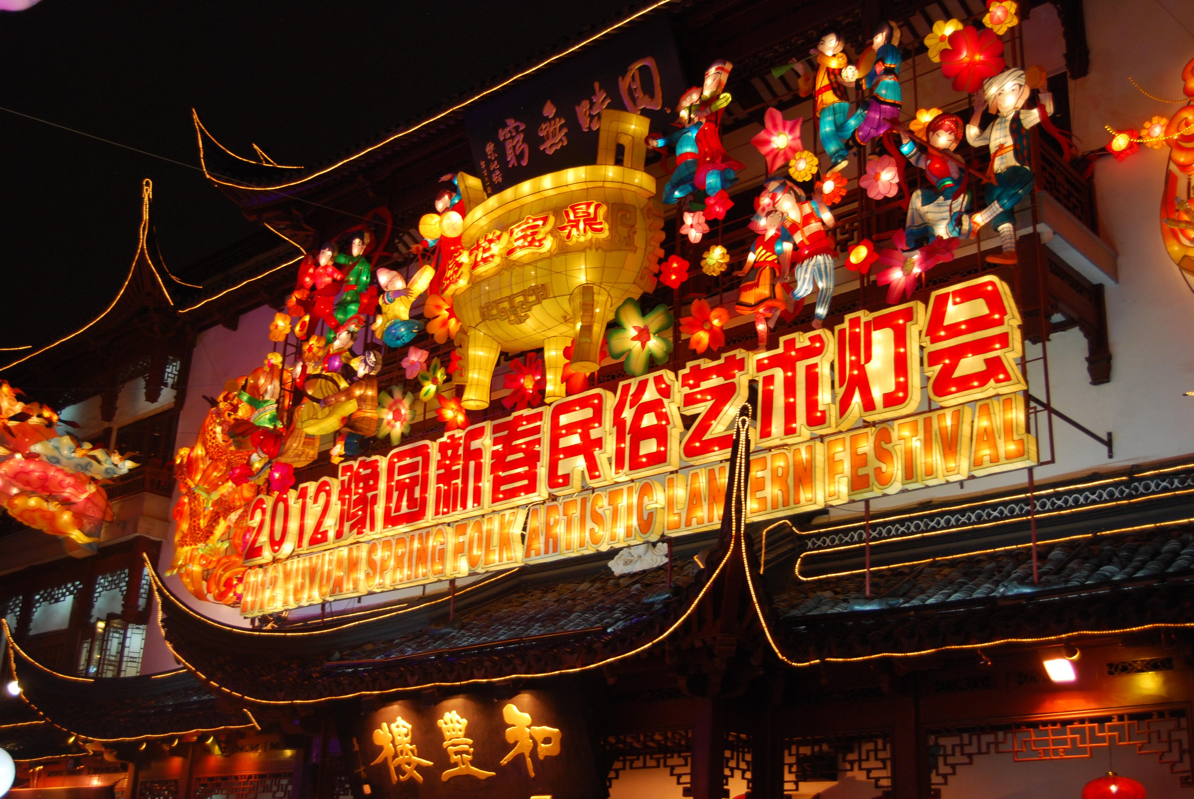 Chinese Christmas Lantern Craft