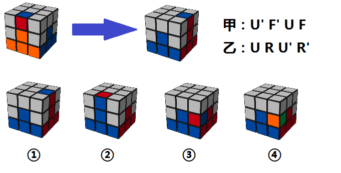Cube solve 6.png