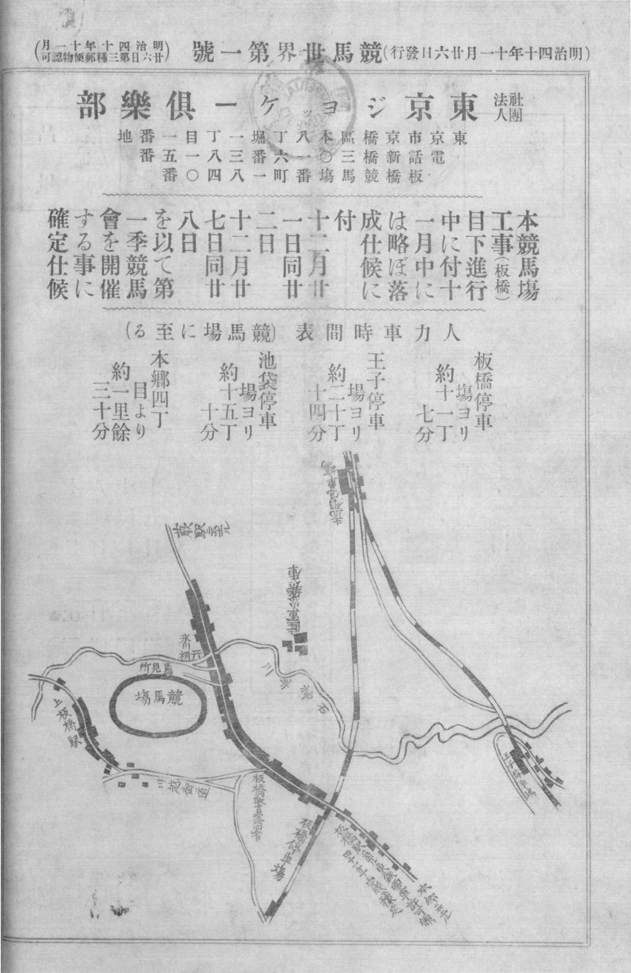 板橋競馬場 - Wikipedia