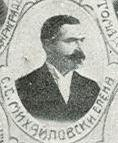 Stoyan Mihaylovski Elena IMARO.JPG
