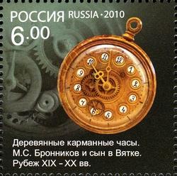 wooden pocket watch russia stamp 2010.jpg