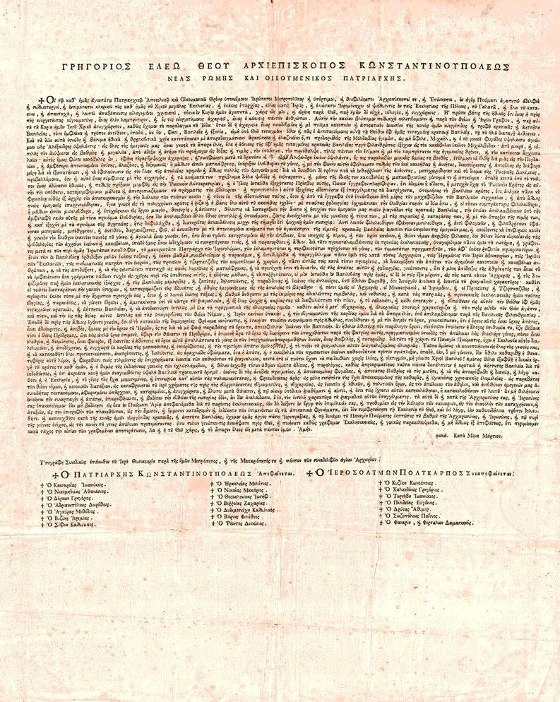 Γρηγόριος Ε´ - Αποκήρυξη της Ελληνικής επανάστασης του 1821.jpg