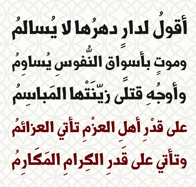 File مقطع من مخمسة تميم البرغوثي لقصيدة أبو الطيب المتنبي على قدر أهل العزم Jpg Wikimedia Commons