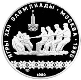 File:10 рублей перетягування канату.PNG