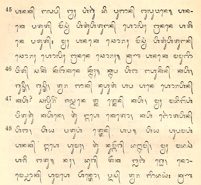 Bible printed with Balinese script.jpg