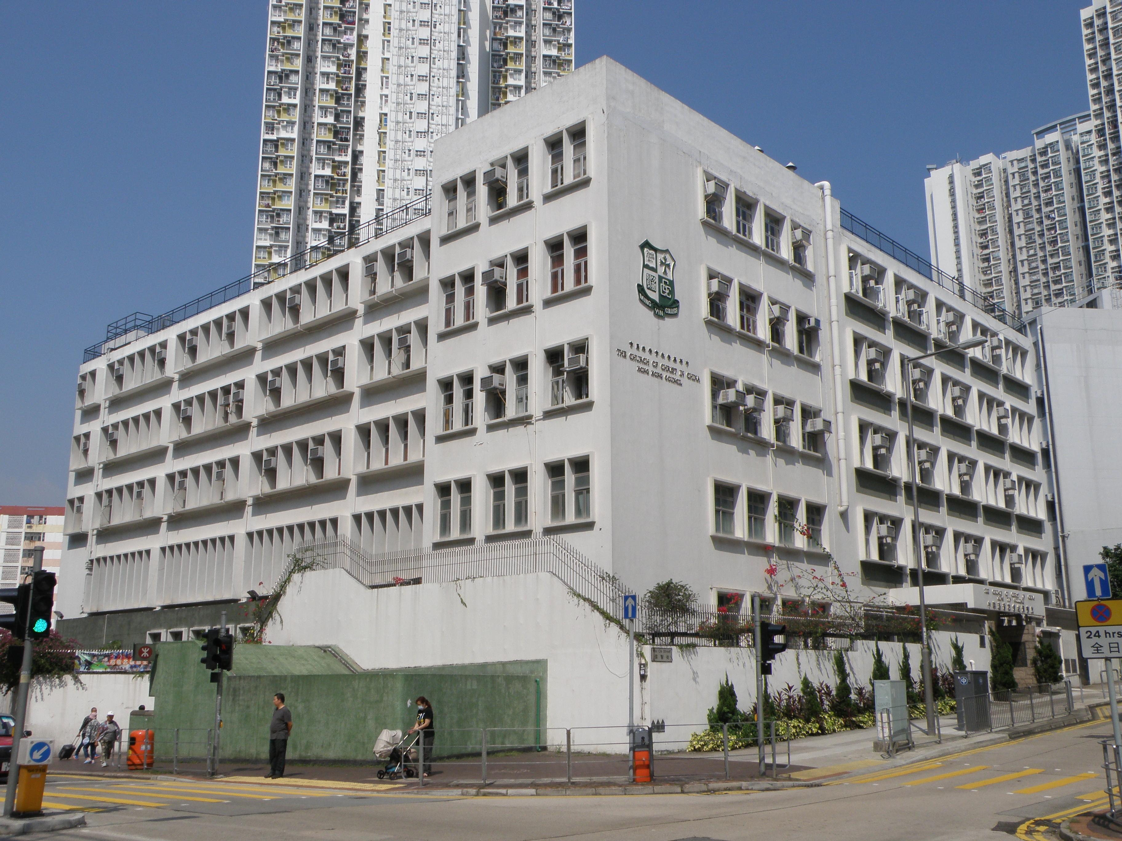 中華基督教會銘賢書院