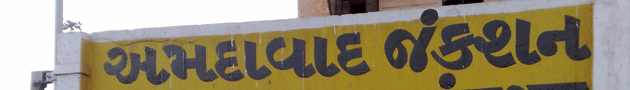 Gujarati phrasebook – Travel guide at Wikivoyage
