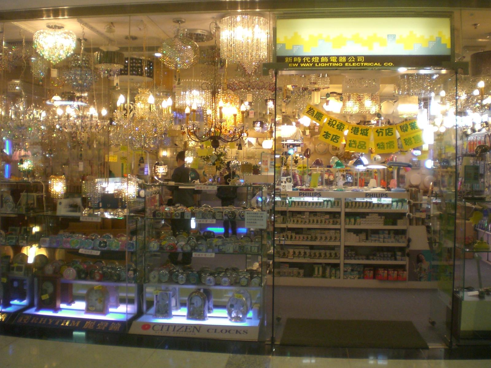 File:HK Tseung Kwan O Po Lam Metro City 2 Shop New Way Lighting JPG