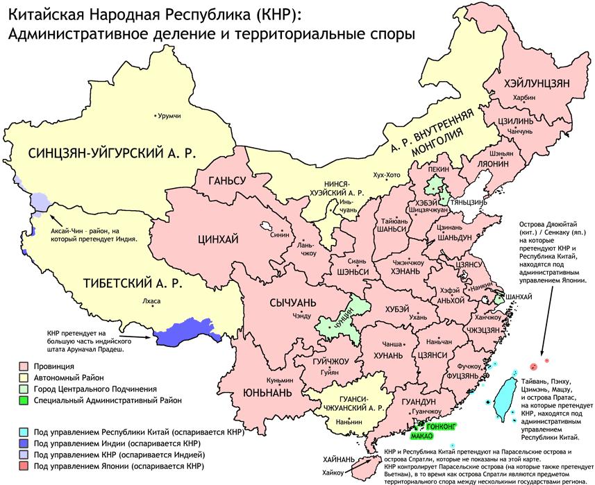 Административное деление и территориальные споры КНР
