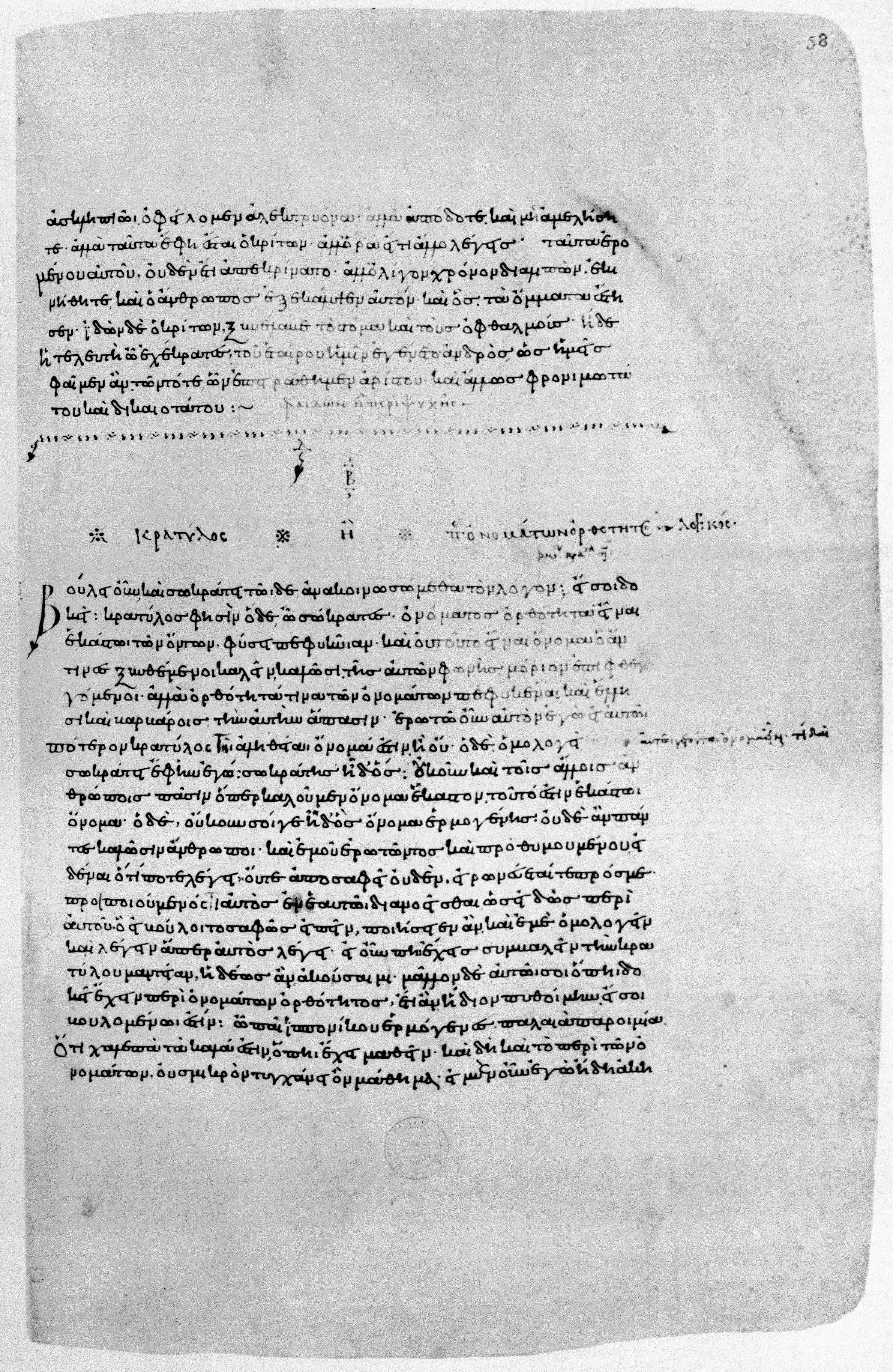 Platon kratylos organon teknika organon significado