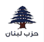 Official LOGO of the PARTY OF LEBANON.png