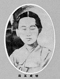 Queen Min-oval portrait.jpg
